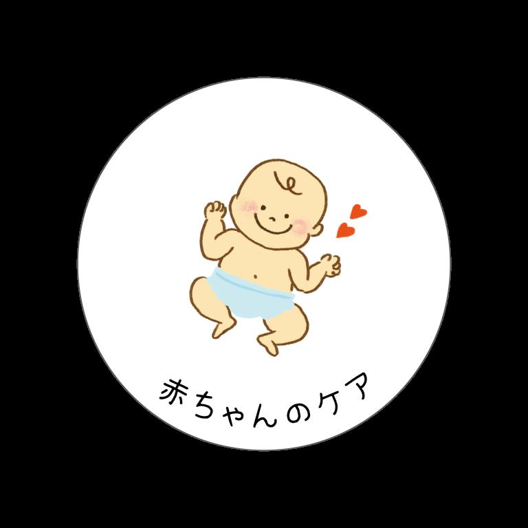 オーガニックアルガンオイルの使い方~赤ちゃん~